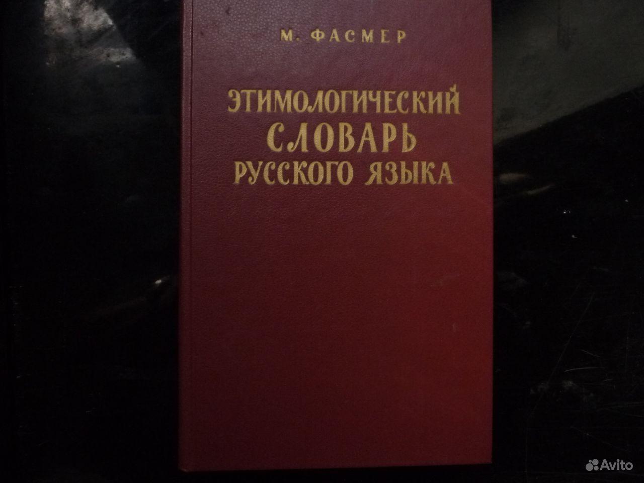 Словарь сексуальных слов 18 фотография
