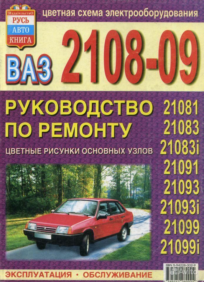 Ваз 2109 ремонт книга