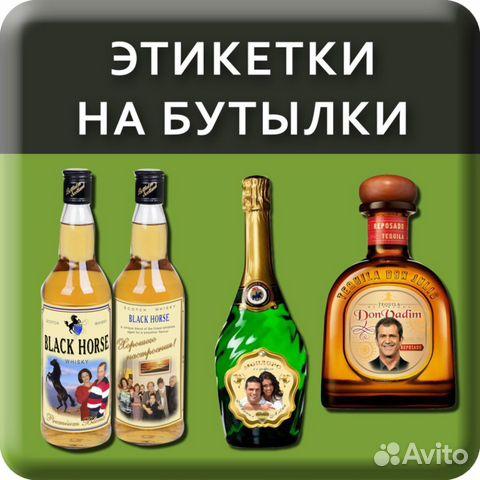 этикетки на бутылки коньяка прикольные Fontai