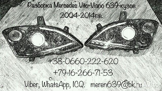 Блок предохранителей Mercedes