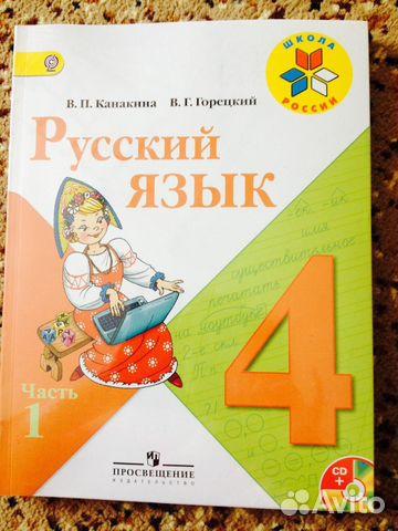 картинки русского языка 4 класс