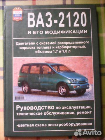 и ремонту ВАЗ 2120