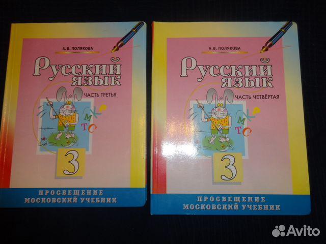 Гдз по русскому языку 3 класс в учебнике 2 часть полякова