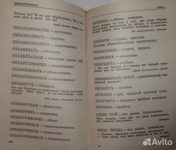 slovar-na-slovo-pizda