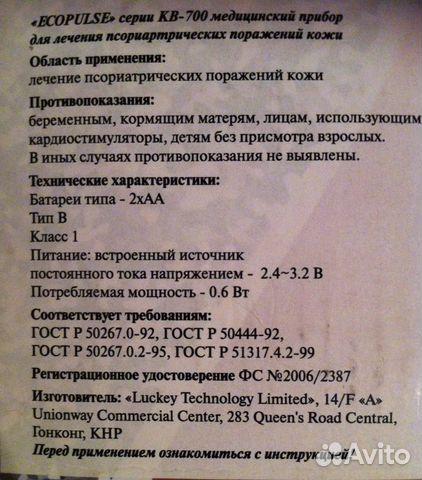 pribor-dlya-lechenie-psoriaza