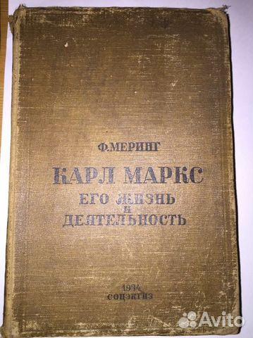 Меринг Ф. Карл Маркс его жизнь и деятельность 89659731691 купить 1