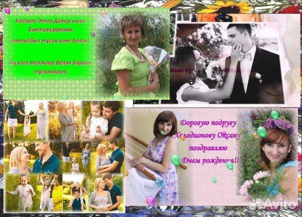 На татарском поздравления брату 12