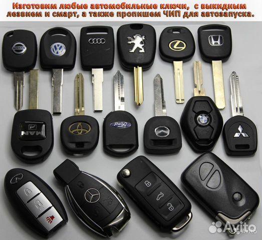 Как сделать ключ от машины без дубликата