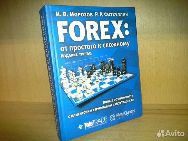 Книга форекс от простого к сложному скачать бесплатно