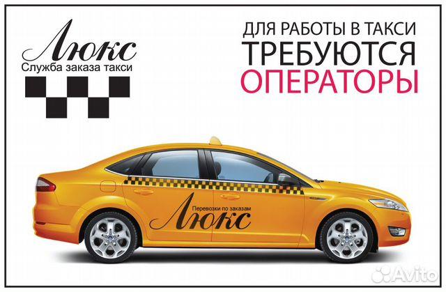 Как сделать разрешение для работы в такси