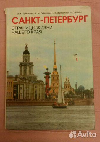 Объявления О Знакомстве Санкт Петербург