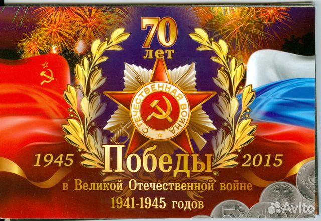 Купить монеты посвященные 70-летию Победы в Великой Отечественной войне 1941-1945 годов