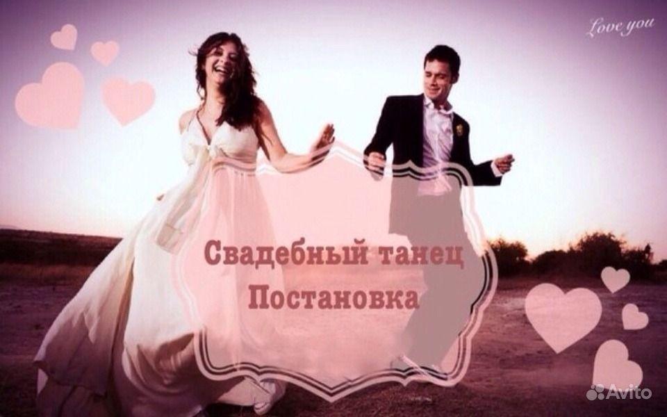 Свадебный танец нарезка