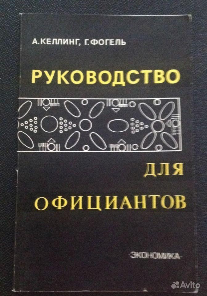 руководство для официантов - фото 2