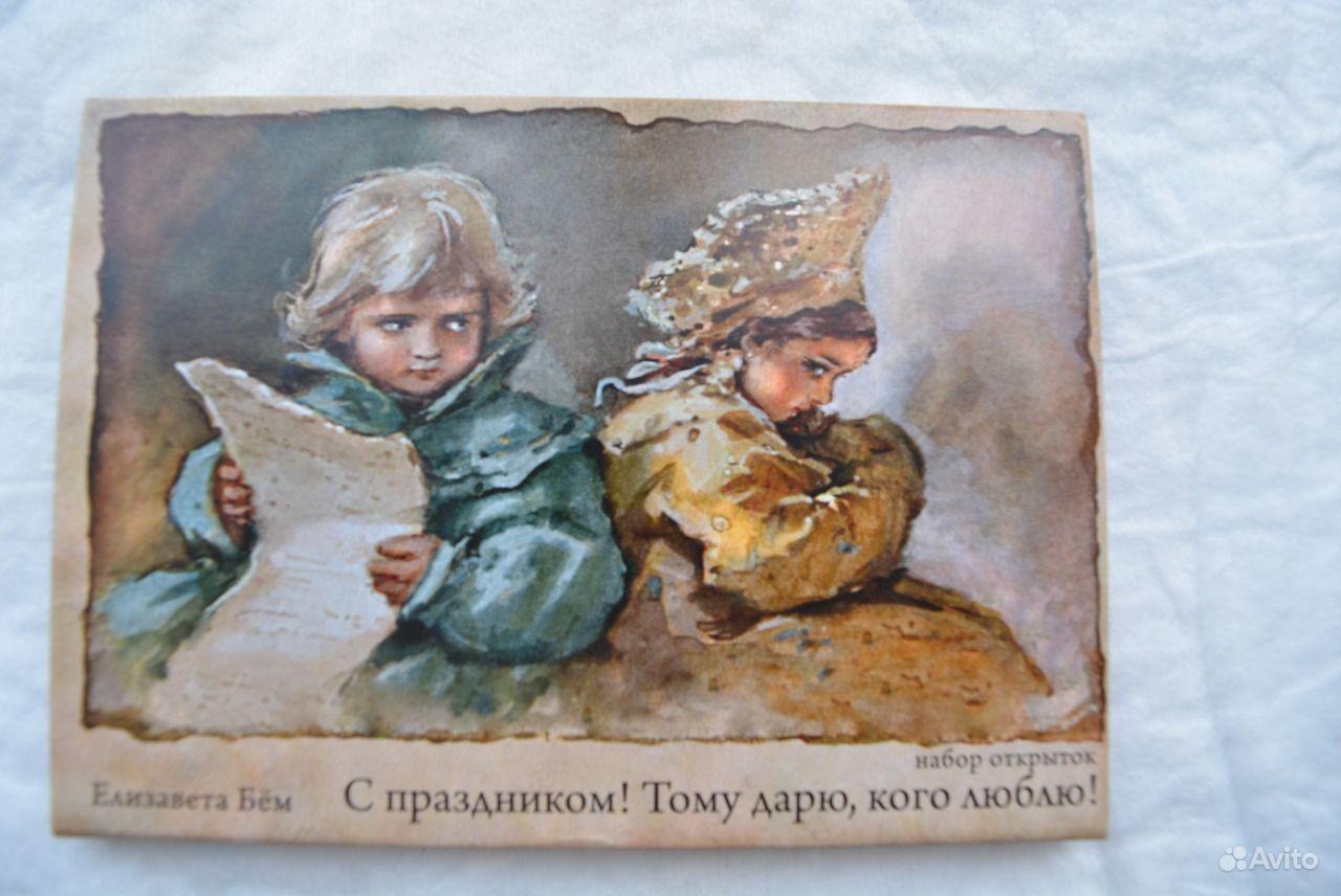 Старые открытки продать в перми, днем