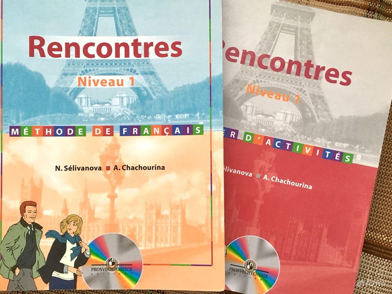 Решебник Учебника По Французкому Recontres
