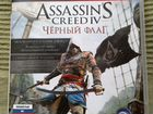 Assassin's Creed IV: Черный Флаг. PS3
