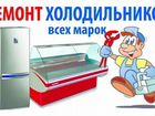 Ремонт холодильников,кондиционеров, морозильников