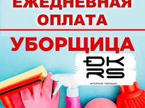 работа с ежедневной оплатой для девушек челябинск
