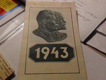 Цена на открытки 1943 года, открытки юбилею