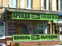 Аренда офиса 10кв Фридриха Энгельса улица