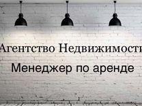 Менеджер по аренде квартир — Вакансии в Москве