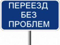 Переезды/грузчики