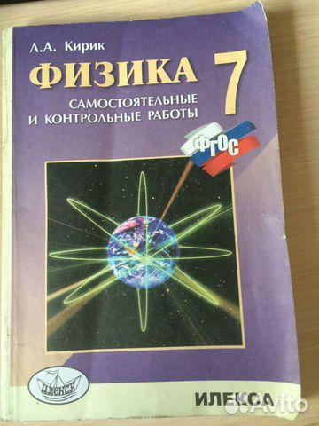 кирик физике по а физике по л решебник