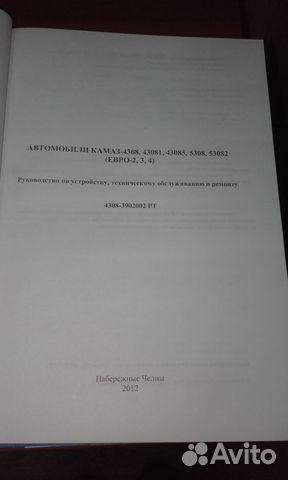 Камаз Евро-2 Руководство По Ремонту