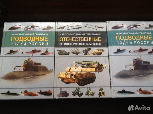 иллюстрированный справочник. подводные лодки россии