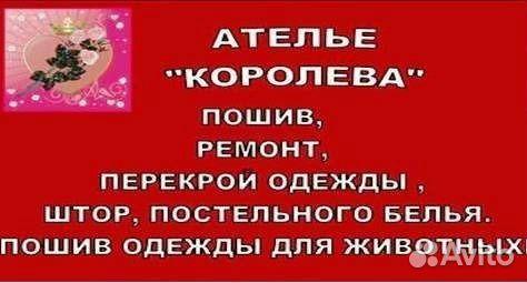 Ремоннт одежды подать объявление частные объявления продажа x-box 360 в москве в ноябре