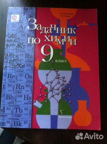 Решебник тематический контроль знаний по химии