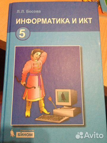Информатика. 5 класс. Рабочая тетрадь. Людмила босова, анна босова.