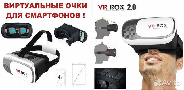 Купить виртуальные очки на авито в петербург посадочные шасси жесткие фантом самостоятельно