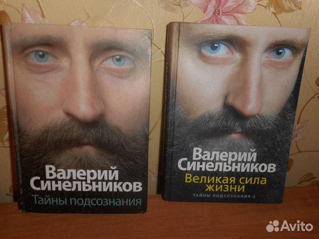 В.Синельников книги 2 части 89093432900 купить 1
