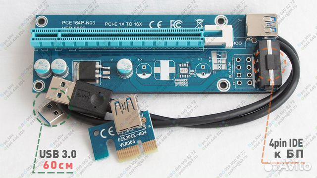 89880552532 Riser / Райзер