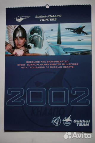 89206142222 Календарь Истребители Сухой-кнаапо 2002