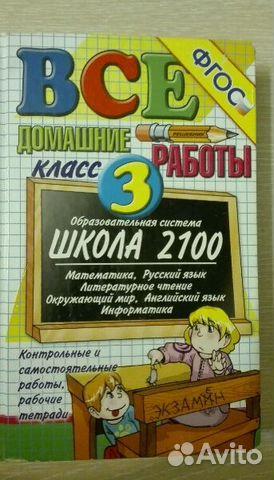 класс 2100 3 решебник школы