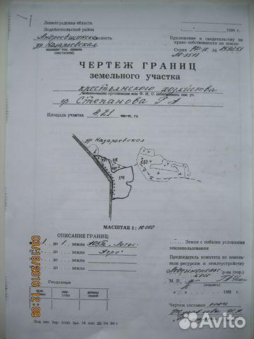Участок 4.21 га (СНТ, ДНП)
