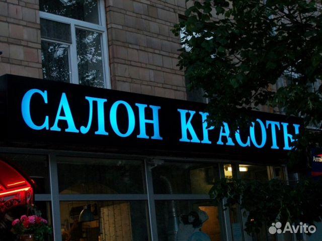 Вывеска салон красоты москва