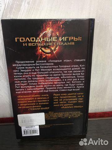 Голодные игры: и вспыхнет пламя 89022772991 купить 2