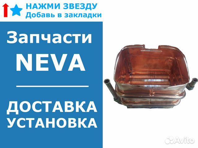 Стоимость замены теплообменника нева Пластинчатый теплообменник HISAKA SX-43 Бузулук