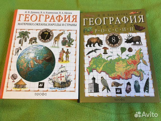 Гдз География Учебник Дрофа