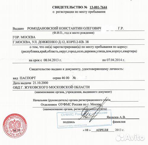 Временная регистрация в москве в фмс временная регистрация грозит