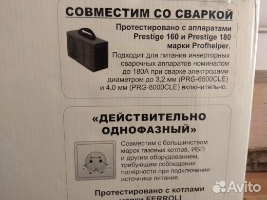 Бензиновый генератор 89289509771 купить 7
