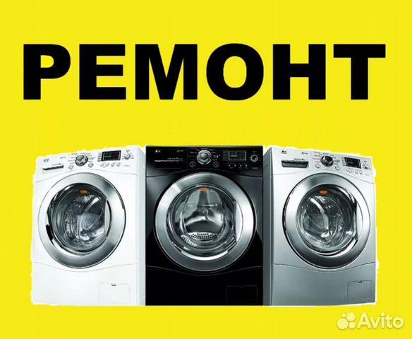 Самара ремонт стиральных машин в самаре цены на ремонт холодильника в самаре