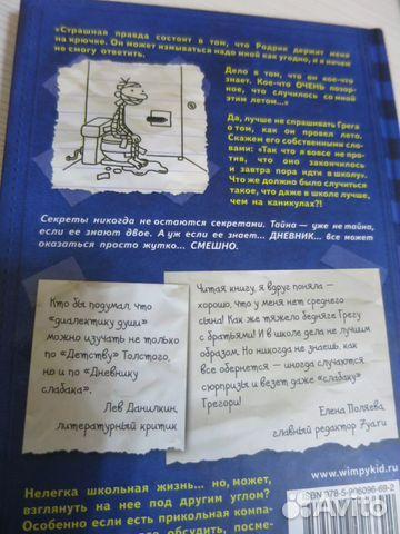 Джефф КинниДневник слабакаКомплект из 2-х частей 89184705909 купить 3