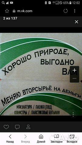 прием картона пушкино