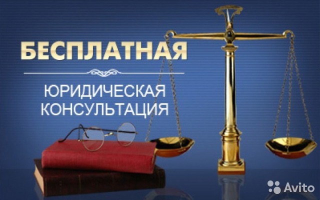 бесплатный юрист стерлитамак