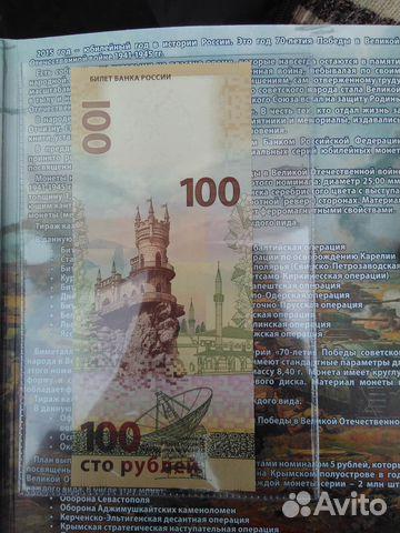 100 рублей крым  купить 1